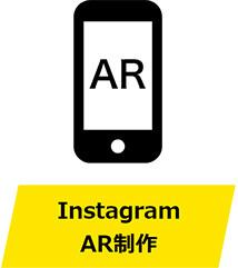 InstagramAR制作