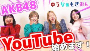 AKB48ゆうなぁもぎおん:ゆうなぁもぎおんチャンネルが「【AKB48】ゆうなぁもぎおんYouTuberになります!」を公開