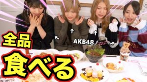 AKB48ゆうなぁもぎおん:ゆうなぁもぎおんチャンネルが「【アイドルが大食い!?】AKB48 CAFE&SHOPコラボメニューを全品制覇してみた!」を公開