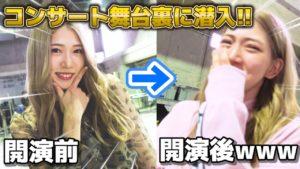 AKB48ゆうなぁもぎおん:ゆうなぁもぎおんチャンネルが「【もぎ号泣】もぎおんがゆうなぁ単独コンサートに潜入してみたら大変なことになってしまった!!」を公開しました