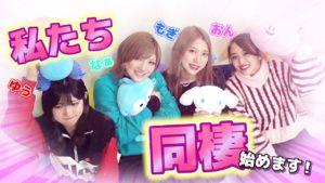 AKB48ゆうなぁもぎおん:ゆうなぁもぎおんチャンネルが「【大公開】ゆうなぁもぎおん、私たち同棲生活始めます!ルームツアーやっちゃいます!」を公開