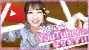 AKB48柏木由紀:ゆきりんワールドが「【AKB48】柏木由紀YouTube始めます!」を公開