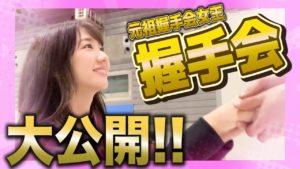 AKB48柏木由紀:ゆきりんワールドが「【大公開】元祖握手会女王 柏木由紀、握手会のリアルを公開!」を公開