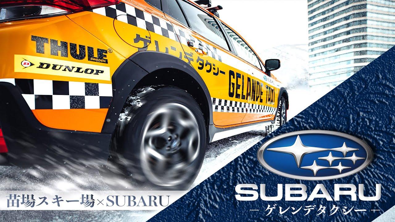 EPIC SPORT JAPANが「ゲレンデタクシー2020 苗場スキー場ダイジェストムービー」を公開