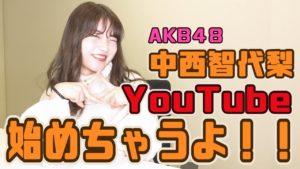 中西智代梨:ちよチャンネルが「【AKB48!?】中西智代梨YouTubeはじめるってよ」を公開