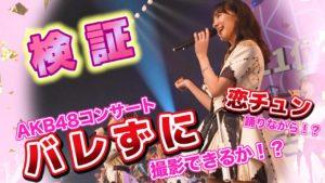 柏木由紀:ゆきりんワールドが「【検証】AKB48のコンサート本番中、恋チュン踊りながらステージ上でバレずに撮影できるのか?」を公開