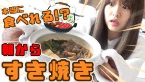 AKB48中西智代梨:ちよチャンネルが「【検証】朝からすき焼き大丈夫?実際に食べ切れるか挑戦してみた!」を公開