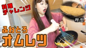 AKB48中西智代梨:ちよチャンネルが「【料理チャレンジ】プロのようなふわっふわのオムレツを作りたい!」を公開