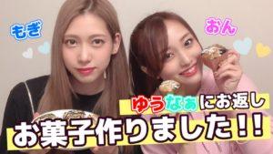 AKB48ゆうなぁもぎおん:ゆうなぁもぎおんチャンネルが「【笑い】ゆうなぁと同じことをもぎおんがやるとただただ笑いあふれる動画になってしまった」を公開