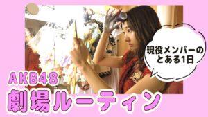 AKB48柏木由紀:ゆきりんワールドが「【初公開】柏木由紀 AKB48劇場ルーティンを大公開!」を公開