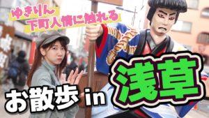 AKB48柏木由紀:ゆきりんワールドが「ゆきりんの浅草ちょい散歩」を公開