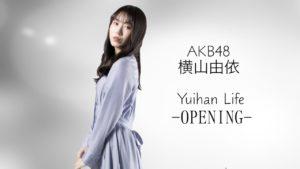 AKB48横山由依:Yuihan Lifeが「AKB48 横山由依 YouTube 予告 Yui Yokoyama first video」を公開