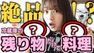 AKB48中西智代梨:ちよチャンネルが「余り物で料理作れるいい女に智代梨はなる!」を公開