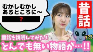 AKB48柏木由紀:ゆきりんワールドが「【検証】柏木由紀が童話を説明するととんでもない物語になるらしい」を公開