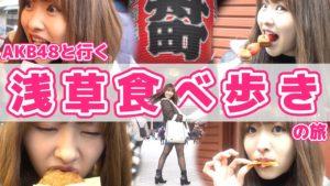 AKB48中西智代梨:ちよチャンネルが「【浅草散歩】友達といく食べ歩きの旅in浅草!」を公開