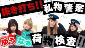 AKB48ゆうなぁもぎおん:ゆうなぁもぎおんチャンネルが「【緊急企画】抜き打ちでゆうなぁのバッグの中身をチェック!」を公開
