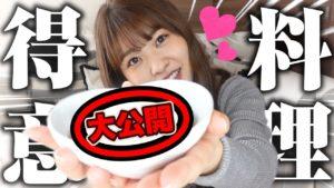 AKB48中西智代梨:ちよチャンネルが「【おふくろの味】中西家に伝わる胃袋を掴める料理を作ってみた!!!」を公開