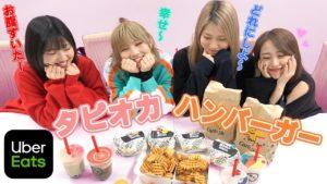 AKB48ゆうなぁもぎおん:ゆうなぁもぎおんチャンネルが「【カオス】意外と時代遅れの4人が初UberEatsしてみた」を公開
