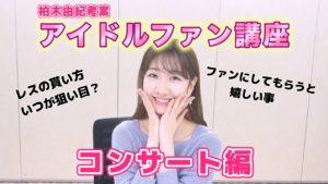 AKB48柏木由紀:ゆきりんワールドが「【伝授】柏木由紀が考えるアイドルファンのための講座~コンサート編~」を公開