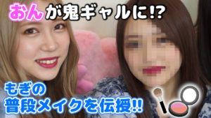 AKB48ゆうなぁもぎおん:ゆうなぁもぎおんチャンネルが「【AKB48】現役アイドルの毎日メイク初公開!【もぎ→おん編】」を公開