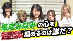 AKB48ゆうなぁもぎおん:ゆうなぁもぎおんチャンネルが「【急遽開催】峯岸チルドレンとして優秀なのは誰か!?~MV撮影オフショットあり」を公開