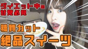 AKB48中西智代梨:ちよチャンネルが「ダイエット中に甘いもの大丈夫!ひと工夫するだけで簡単に作れるわらび餅が美味しすぎた!」を公開