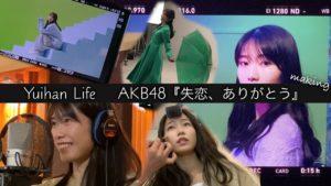 AKB48横山由依:Yuihan Lifeが「横山由依 AKB48 新曲「失恋、ありがとう」レコーディング&MVオフショット AKB48 new song 'Shitsuren arigato' recording and MV behind」を公開