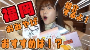 AKB48中西智代梨:ちよチャンネルが「福岡から友達が沢山お土産持ってきてくれたので早速食べてみた!【福岡土産紹介】」を公開
