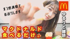 AKB48柏木由紀:ゆきりんワールドが「【必見】柏木由紀がマクドナルドをひたすら食べながら喋るだけの動画」を公開