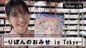 AKB48横山由依:Yuihan Lifeが「横山由依(Yui Yokoyama)りぼんのおみせ in Tokyo へ行く Going to RIBON(japanese manga magazine for girls) shop」を公開