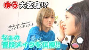 AKB48ゆうなぁもぎおん:ゆうなぁもぎおんチャンネルが「【AKB48】現役アイドルの毎日メイク初公開!【なぁ→ゆう編】」を公開