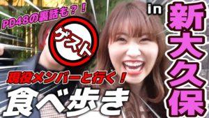 AKB48中西智代梨:ちよチャンネルが「新大久保で韓国グルメをメンバーと食べるオフの日。」を公開