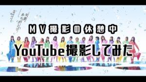 AKB48ゆうなぁもぎおん:ゆうなぁもぎおんチャンネルが「【AKB48】『失恋、ありがとう』MV撮影の合間にYouTube撮影やってみた」を公開