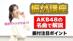 AKB48柏木由紀:ゆきりんワールドが「【伝授】AKB48名曲たちの振付ポイント講座〜柏木アレンジ編〜」を公開