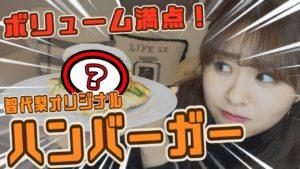 AKB48中西智代梨:ちよチャンネルが「【絶品】ヘルシーハンバーガーを考えて作ってみた!」を公開