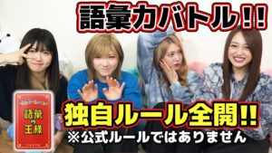 AKB48ゆうなぁもぎおん:ゆうなぁもぎおんチャンネルが「【AKB48】メンバーの語彙力チェック!!〜語彙の王様で語彙力を試すつもりが論破し合うゲームになってしまった」を公開