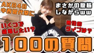 AKB48中西智代梨:ちよチャンネルが「【赤裸々】現役アイドルの私が100の質問に答えてみた!」を公開