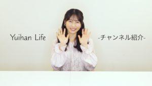 AKB48横山由依:Yuihan Lifeが「紹介動画撮影のつもりがついつい熱く語ってしまったけどそれだけYouTubeへの思いが溢れてるってことです。笑(Yuihan talks passionately about YouTube.)」を公開