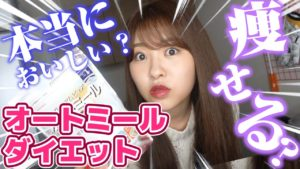 AKB48中西智代梨:ちよチャンネルが「【初挑戦】オシャレな人が食べてるダイエット食○○についに手を出してしまった、、、」を公開
