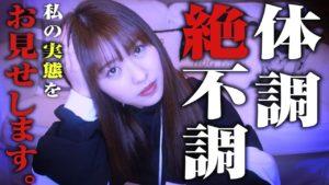 AKB48中西智代梨:ちよチャンネルが「【絶不調】アイドルの体調が悪い日の素の姿をお見せします。。。」を公開