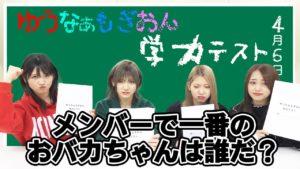 AKB48ゆうなぁもぎおん:ゆうなぁもぎおんチャンネルが「【新学期】ゆうなぁもぎおんが小学生のテストに挑戦してみた結果…【小学校あるある】」を公開