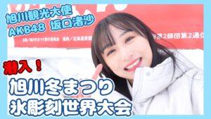 AKB48坂口渚沙:なぎなぎTubeが「【北海道】旭川冬まつり&氷彫刻世界大会に潜入!!」を公開