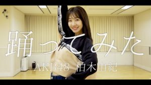 AKB48柏木由紀:ゆきりんワールドが「AKB48柏木由紀が踊ってみたをやってみた【オリジナル振付】」を公開