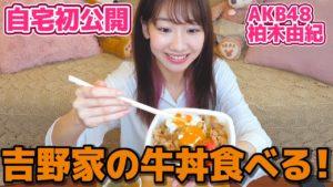 AKB48柏木由紀:ゆきりんワールドが「【自宅初公開】柏木由紀が吉野家の牛丼をひたすら食べながら喋るだけの動画」を公開