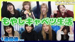 AKB48ゆうなぁもぎおん:ゆうなぁもぎおんチャンネルが「【超過酷】アイドルの本気!一週間もやしキャベツ生活!!【なぁ持ち込み企画】」を公開