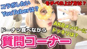AKB48中西智代梨:ちよチャンネルが「【質問コーナー】ドーナツ食べながらゆるーく質問返ししていくよ!」を公開