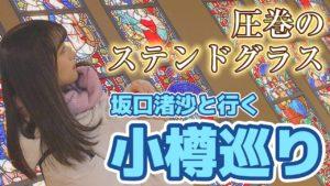 AKB48坂口渚沙:なぎなぎTubeが「【北海道】小樽って何があるの??」を公開