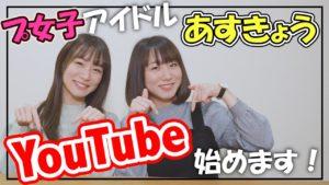 あすきょう:あすきょうチャンネルが「プロレス大好き!歌って踊れるプ女子アイドル「あすきょう」YouTube始めますー!」を公開