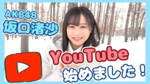 AKB48坂口渚沙:なぎなぎTubeが「初投稿!目指せ愛されYouTuber」を公開