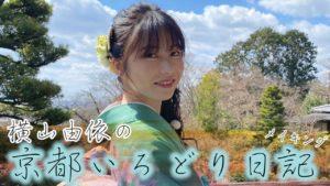 "AKB48横山由依:Yuihan Lifeが「横山由依""京都いろどり日記""メイキング Making-of Kyoto trip TV program ""KYOTO IRODORI NIKKI""」を公開"